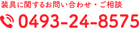 0493-24-8575
