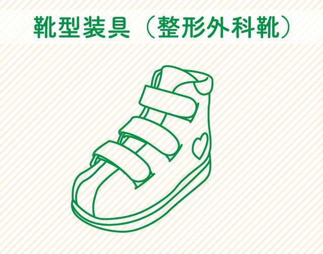 靴型装具(整形外科靴)