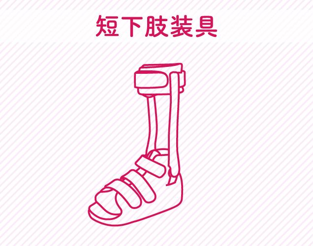 短下肢装具