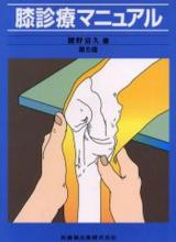 膝診療マニュアル