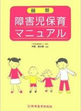 最新障害児保育マニュアル